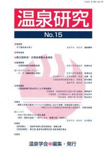 温泉研究 第18号